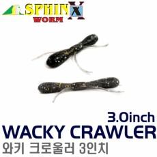 WACKY CRAWLER 3.0inch / 와키 크로울러 3.0인치