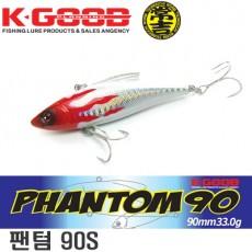 PHANTOM 90S / 팬텀 90S