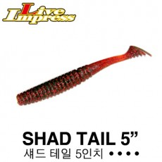 SHAD TAIL 5.0 / 섀드 테일 5.0인치