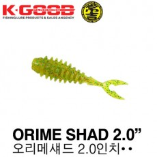 ORIME SHAD 2.0