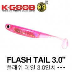 FLASH TAIL 3.0