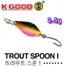 TROUT SPOON I / 트라우트 스푼 1