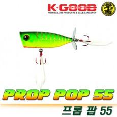 PROP POP 55 / 프롭팝 55