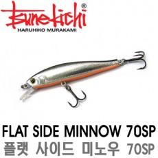 FLAT SIDE MINNOW 70SP / 플랫 사이드 미노우