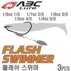 FLASH SWIMMER / 플래쉬 스위머