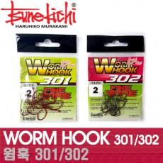 WORM HOOK 301,302 / 웜훅 301,302