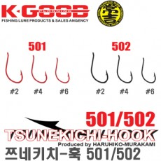 Tsunekichi HOOK 501 , 502 / 쯔네키치 훅 501 , 502