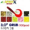 """3"""" GRUB 100pcs / 3인치 그럽 100pcs"""