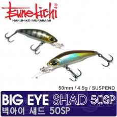 BIG EYE SHAD 50SP / 빅아이섀드 50SP
