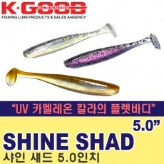 SHINE SHAD 5.0