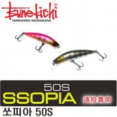 SSOPIA 50S / 쏘피아 50S