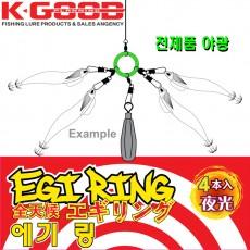 EGI RING / 에기링