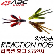 REACTION HOG 2.75inch / 리액션 호그 2.75