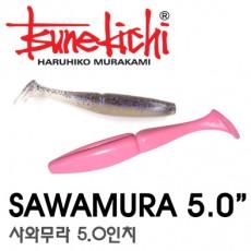 SAWAMURA 5.0inch / 사와무라 5.0인치