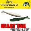 HEART TAIL 4.5inch / 하트 테일 4.5인치