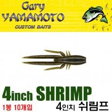 4inch SHRIMP / 4인치 쉬림프