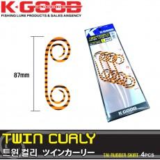 TWIN CURLY / 트윈 컬리
