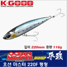 OCEAN MASTER 220F 평정 / 오션 마스터 220F 평정